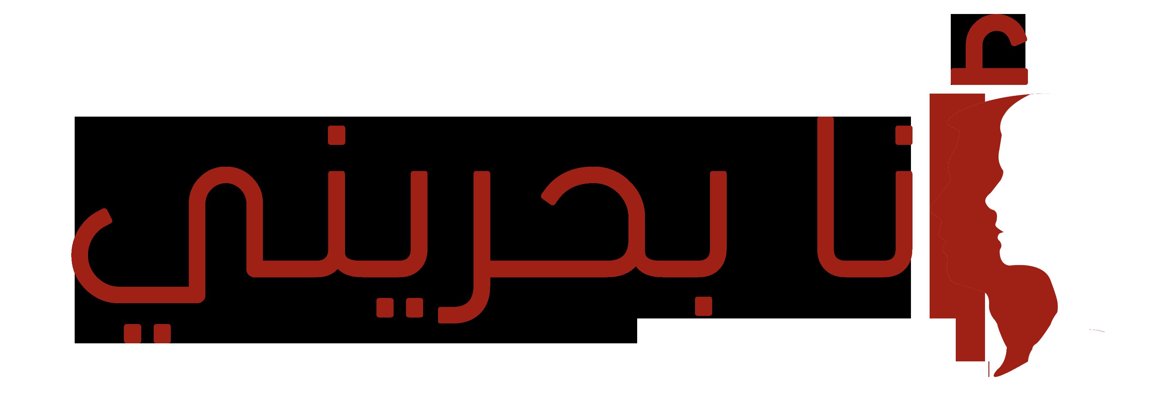 أنا بحريني